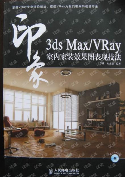 3ds Max/VRay室内家装效果图表现技法