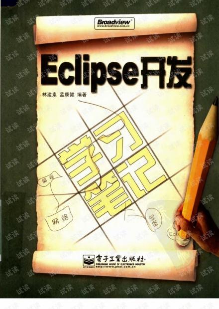 Eclipse开发学习笔记