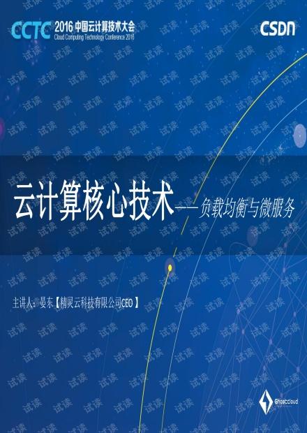 CCTC 2016 精灵云晏东:负载均衡与微服务