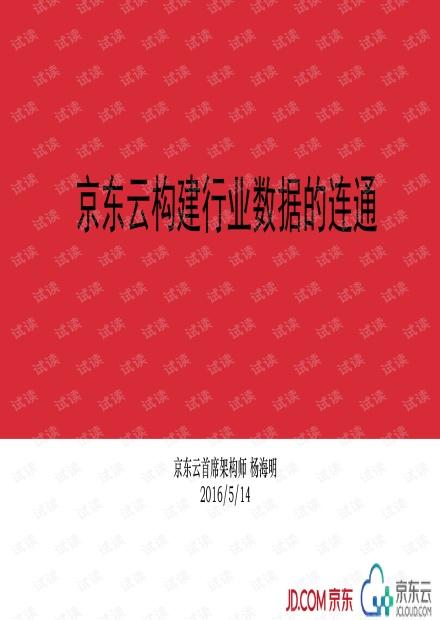 CCTC 2016 京东杨海明:京东云构建行业数据的连通