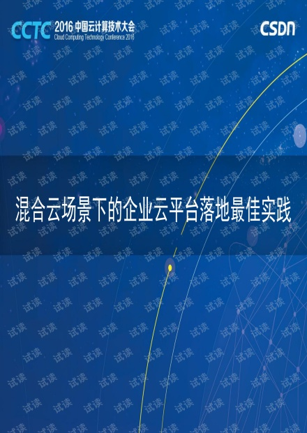 CCTC 2016 FIT2CLOUD徐桂林:混合云场景下的企业云平台落地最佳实践