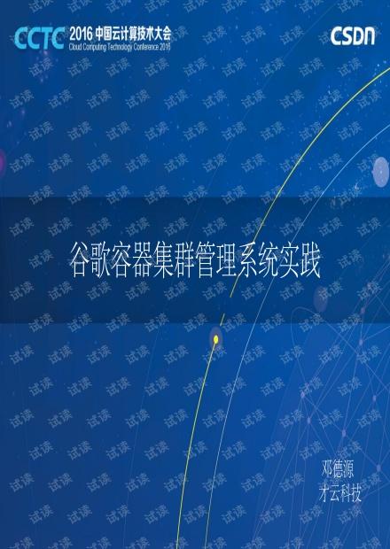CCTC 2016 才云科技邓德源:谷歌容器集群管理系统实践