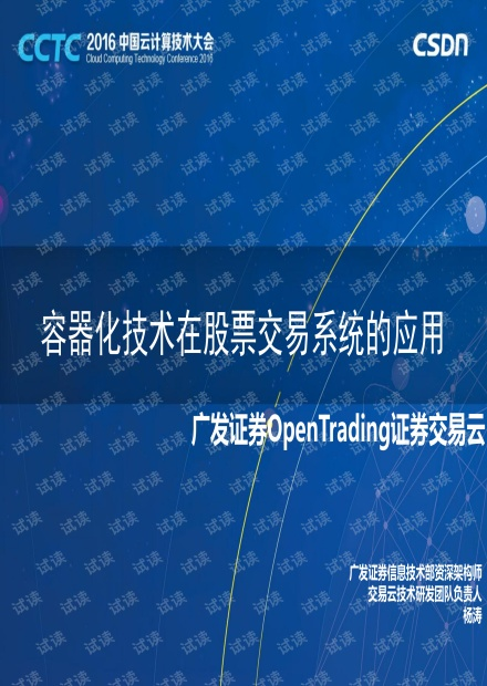 CCTC 2016 广发证券杨涛:容器化技术在股票交易系统的应用