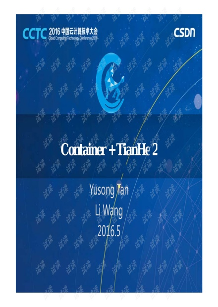 CCTC 2016 国防科大汪黎:Container + TianHe 2