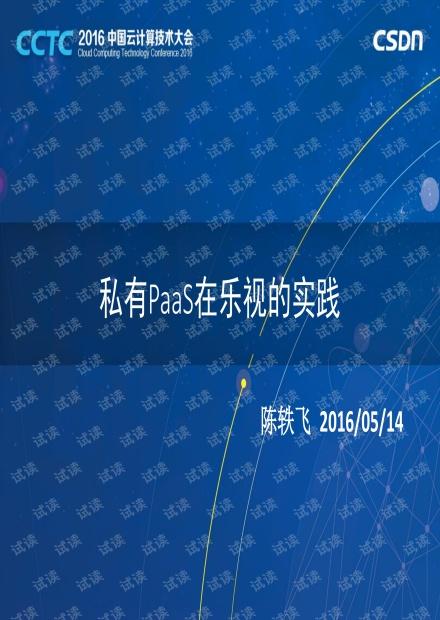 CCTC2016 乐视陈轶飞:私有PaaS在乐视的实践