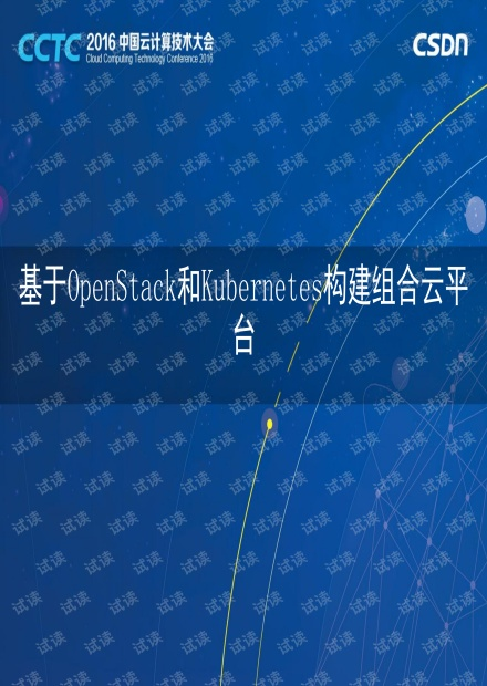 CCTC2016 轻元科技王昕:基于OpenStack和Kubernetes构建组合云平台