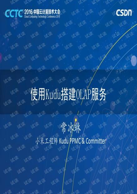 CCTC 2016 小米常冰琳:使用Kudu搭建OLAP服务