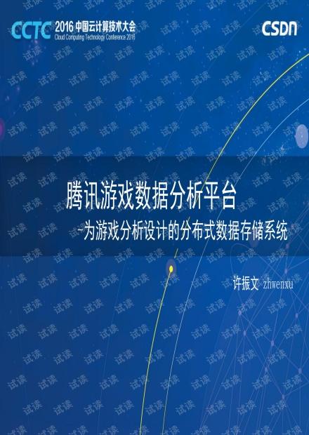 CCTC 2016 腾讯许振文:腾讯游戏数据分析平台