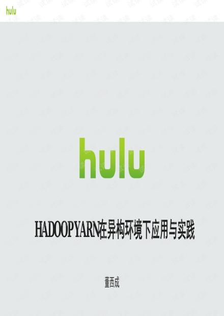 CCTC 2016 Hulu董西成:Hadoop YARN在异构环境下应用与实践