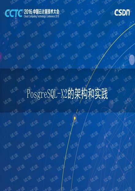 CCTC2016 中国移动薛港:PosgreSQL-X2的架构和实践