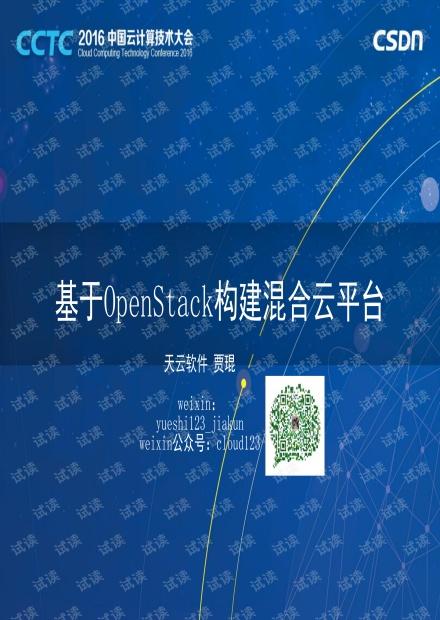 CCTC 2016 天云软件贾琨:基于OpenStack构建混合云平台