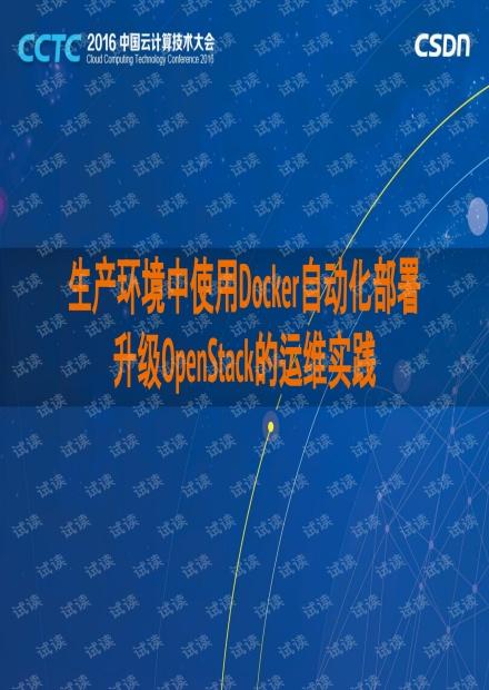 CCTC 2016 九州云张雷:生产环境中使用Docker自动化部署升级OpenStack的运维实践