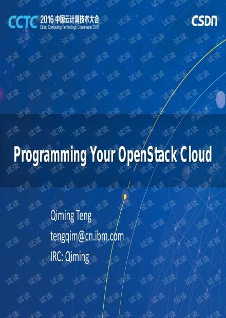CCTC 2016 IBM滕启明:Programming Your OpenStack Cloud