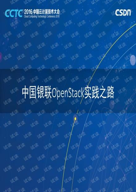 CCTC 2016 中国银联李戈:中国银联OpenStack实践之路