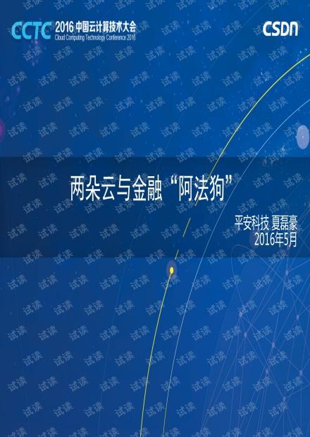 """CCTC 2016 平安科技夏磊豪:两朵云与金融""""阿法狗"""""""