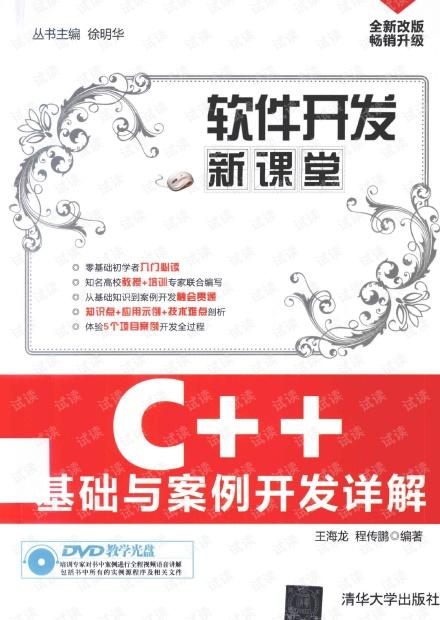 C++基础与案例开发详解