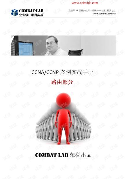 思科cisco22个企业案例(CCNA、CCNP篇)