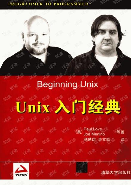 Unix入门经典.pdf