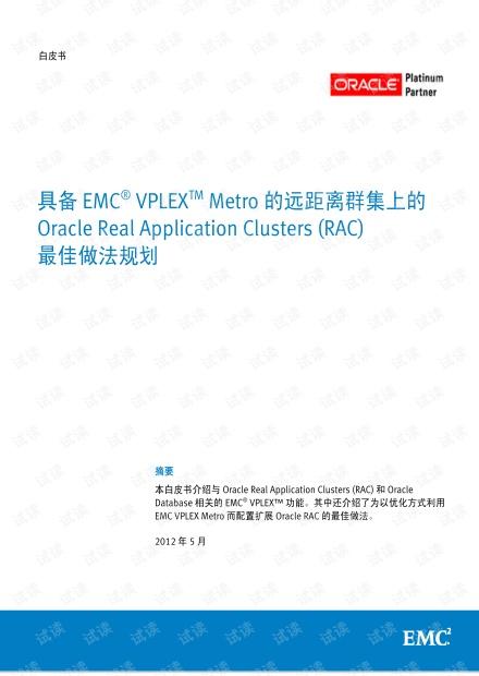 具备-EMC-VPLEX-Metro-的-Oracle-Extended-RAC-—-最佳做法规划