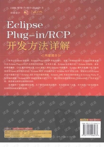Eclipse Plug-in RCP开发方法详解