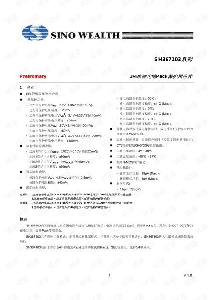 SH367103 锂离子电池保护