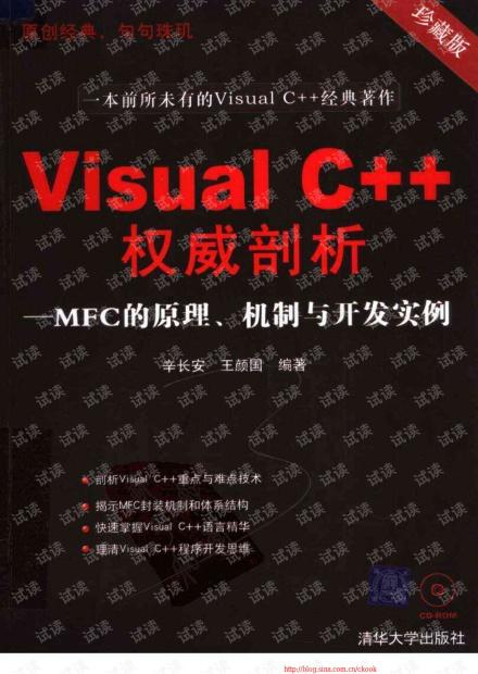 [Visual.C.权威剖析--MFC的原理、机制与开发实例].辛长安.王颜国.pdf