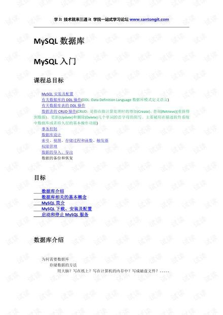MySQL入门教材-适合新手入门