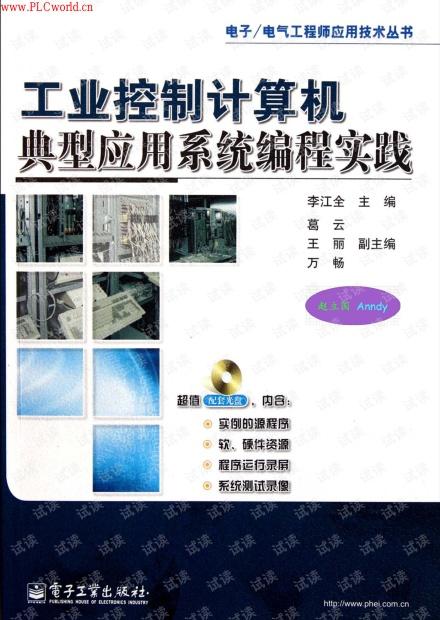工业控制计算机典型应用系统编程实践.(电子工业.李江全.葛云.王丽.万畅)