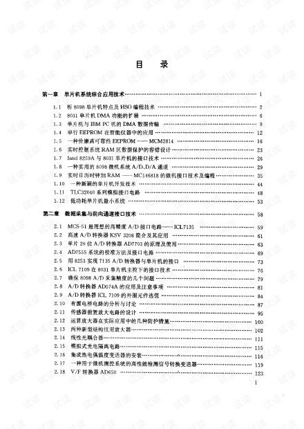 单片机应用技术选编(2).(北航出版.何立民)