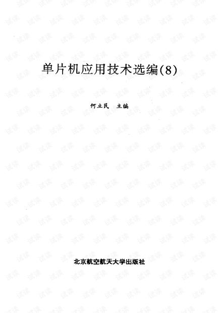 单片机应用技术选编(8).(北航出版.何立民)