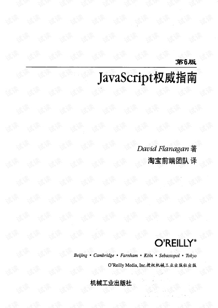 JavaScript权威指南_第6版_zh-CN.淘宝前端团队译. David Flanagan