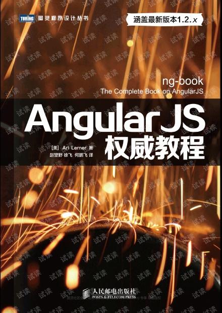AngularJS教程