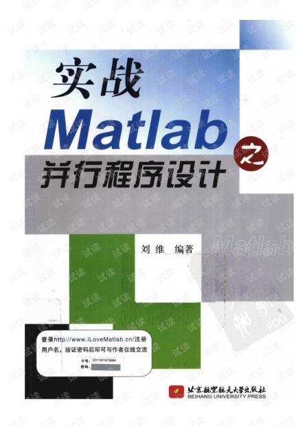 实战Matlab之并行程序设计_刘维