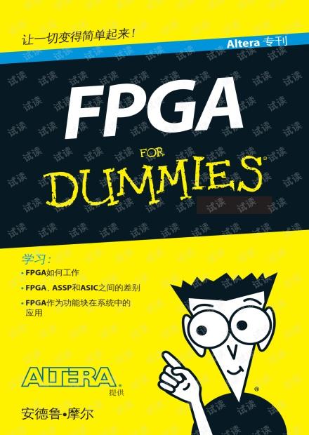 《FPGA入门》中文版_作者Altera公司安德鲁·摩尔.pdf