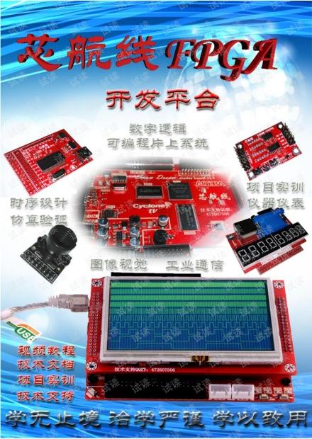 芯航线FPGA数字系统设计教程+实例解析V1.0.pdf