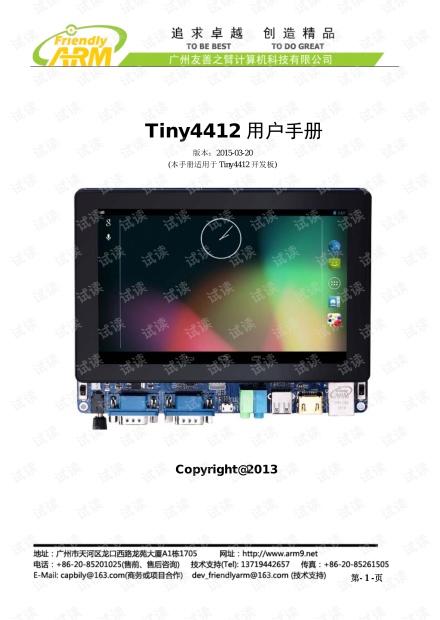 Tiny4412开发板手册