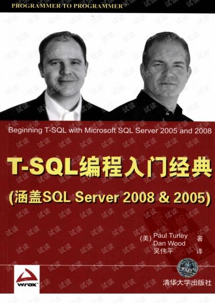 T-SQL编程入门经典