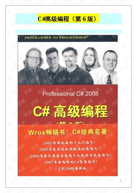 C#高级编程(第6版)(全中文完整版)(已做好书签目录)