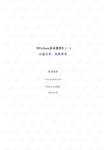 《Python基础教程》PDF电子书