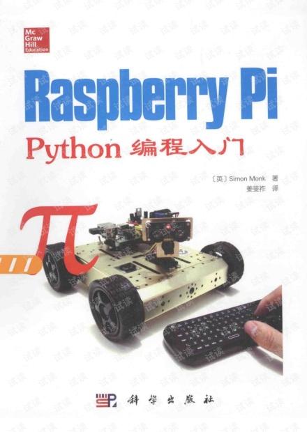 Raspberry Pi Python 编程入门