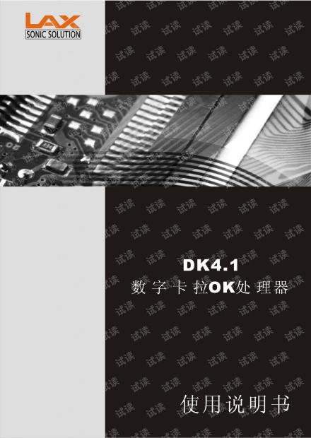 LAX-DK4.1中文说明书