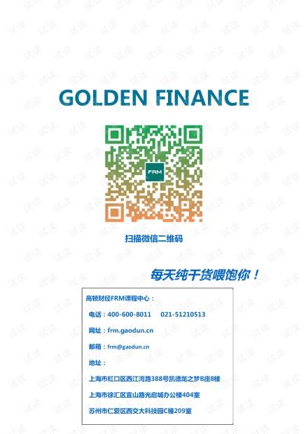 Chapter6_Bond_Fundamentals.pdf
