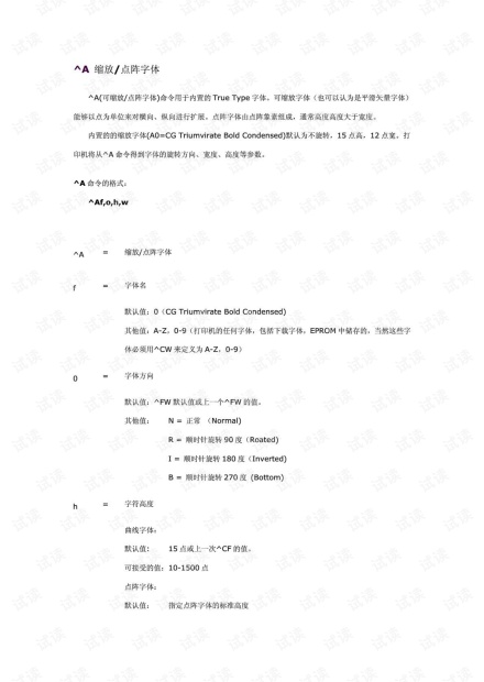zpl指令中文参考_完整版
