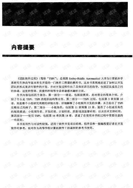 团队软件过程(汉弗莱著2011).pdf