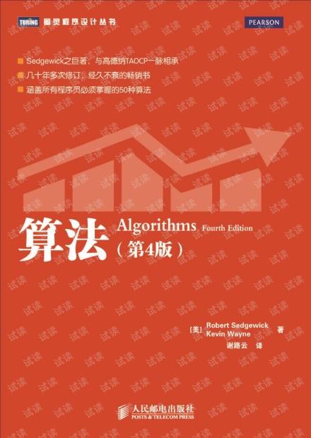 算法(第四版)中文版(Java描述)【完整版】Robert sedgewick