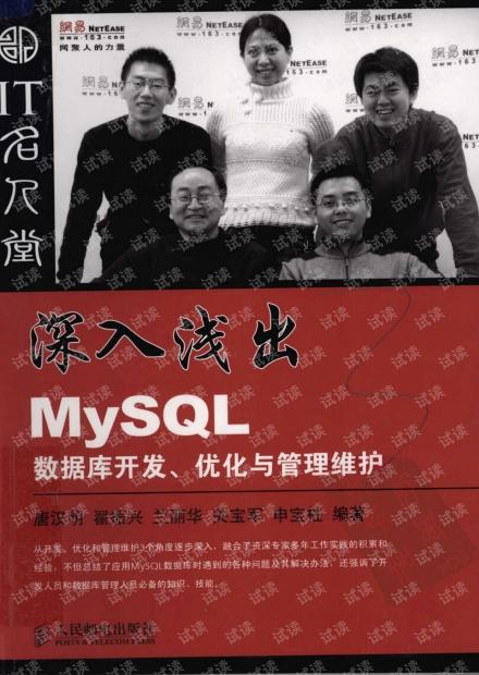 深入浅出MySQL数据库开发优化与管理维护.pdf