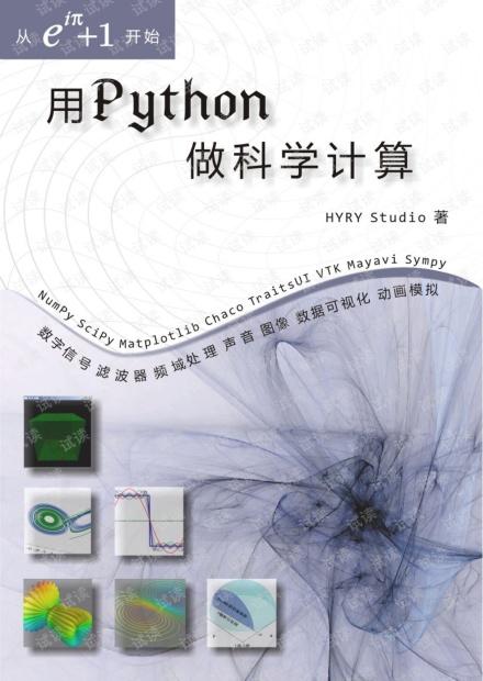Python科学计算(张若愚)