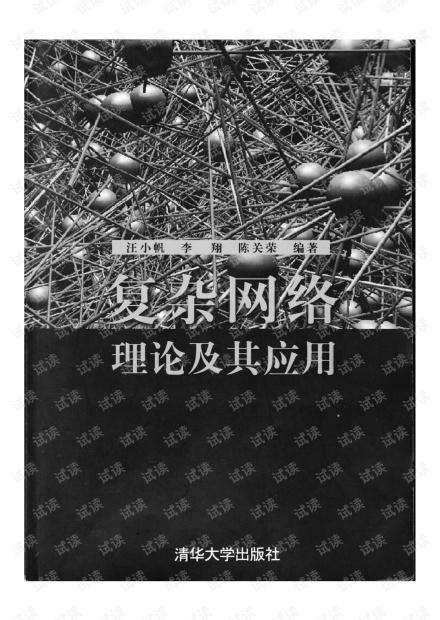 复杂网络理论及其应用.pdf