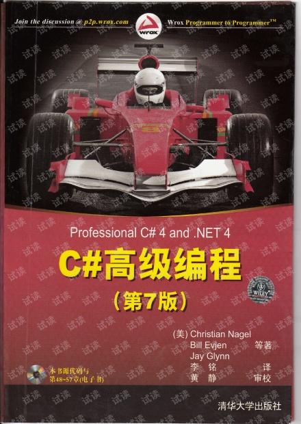 C#高级编程(第7版).(清华出版.李铭译,黄静审校)(完整版).