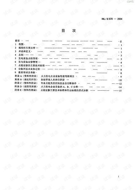 DL_Z_870-2004 火力发电企业设备点检定修管理导则